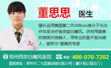 郑州去哪个白癜风专科医院好