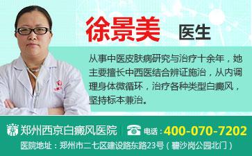郑州市白癜风治疗哪家医院最好