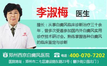 治疗白癜风郑州市哪家医院效果好