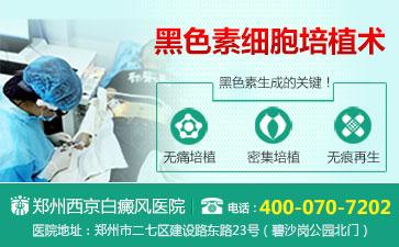 郑州市最好的白癜风专科医院