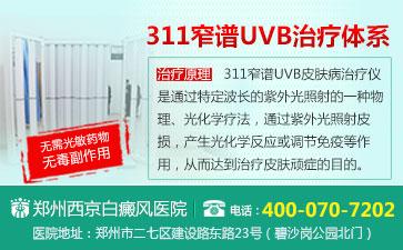 郑州市白癜风最好的治疗医院