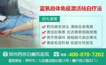 郑州治疗白癜风的最好医院是哪家
