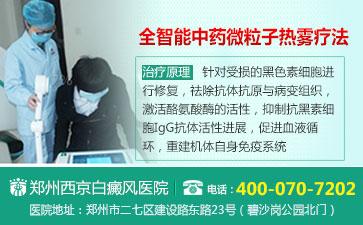 郑州市好的白癜风专科医院