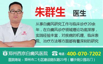 郑州白癜风专职医院