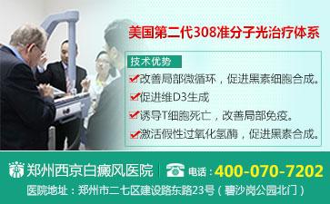 郑州治疗白癜风最佳医院
